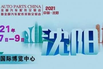 2021沈阳全国汽配会将于5月9日拉开帷幕