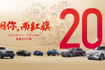 一切为了客户 三车焕新上市 新红旗2021销量超越20万